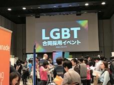 性別記載や面接官の無理解… LGBTの就活に高い壁