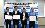 交通安全分野も含めた提携は九州では初