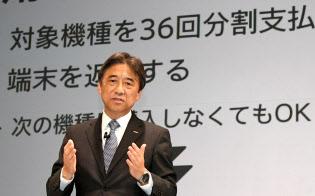 新しい端末割引プランなどを発表するNTTドコモの吉沢和弘社長(16日、東京都渋谷区)