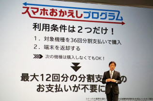 新購入方式「スマホおかえしプログラム」について発表するNTTドコモの吉沢和弘社長