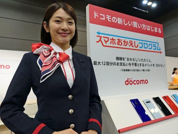 NTTドコモは2019年春夏商戦の新製品を発表すると同時に、新しい購入方式「スマホおかえしプログラム」を発表した