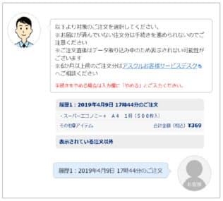オフィス用品通販サイト「ASKUL(アスクル)」内のチャットボットでは注文データに関する個別の回答が得られる(写真はイメージ)