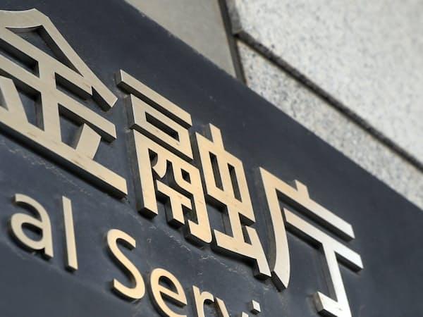 金融庁は国際組織の審査を控え、資金洗浄対策を強化している
