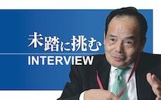 革新、日本ではらちあかぬ イオン・岡田氏が描く未来