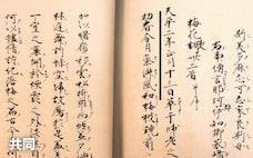 令和改元と「国書」論議 万葉の国際性に目を(風紋)