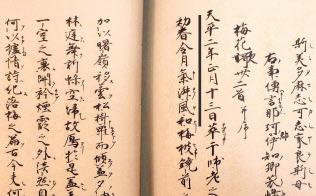 新元号「令和」の典拠となった万葉集巻5(複製)の該当部分(傍線部)(九州歴史資料館提供)=共同