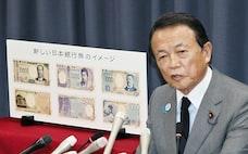 福沢諭吉の引退、脱デフレのカギ