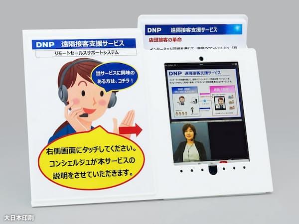大日本印刷が顧客店舗で使用するタブレット端末のイメージ