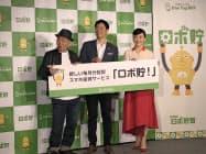 ワンタップバイの新サービスを紹介する泉谷しげるさん(左)、林和人社長、東ちづるさん(右)(20日、東京都港区)