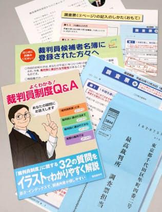 裁判員候補者への通知書類