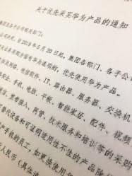 ファーウェイ製品の購入を呼びかける中国企業もある(社内通知のコピー)