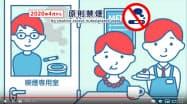 条例による規制を動画で広くPRする