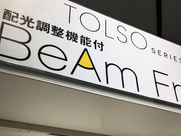 1つの照明器具で幅広いシーンに対応する(21日、大阪府門真市)