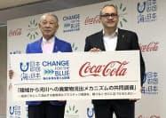 海洋ごみの調査について共同で会見する日本コカ・コーラのホルヘ・ガルドゥニョ社長(右)と日本財団の笹川陽平会長(22日、東京・港)
