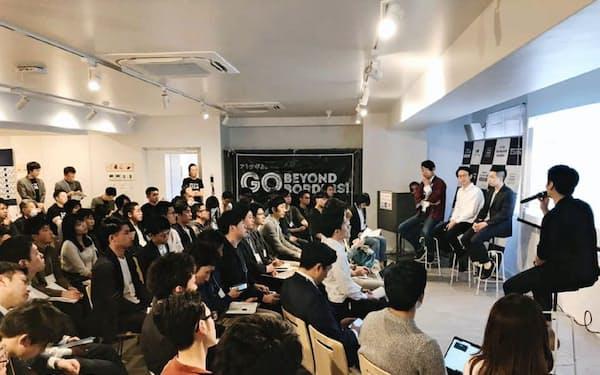 4月20日に東京で開いた催し「家業で熱狂したい野心系アトツギ集まれ」には全国からアトツギ約80人が参加した