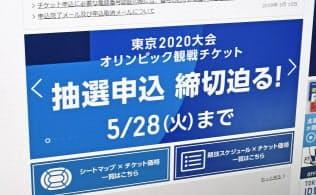 早めの申し込みを呼びかける東京五輪チケットの販売サイト