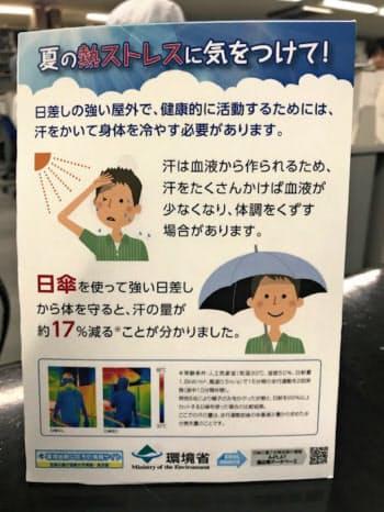 POPで日傘をさすことの効果を説明する