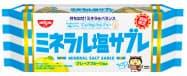 日清シスコが発売する「ミネラル塩サブレ」。汗で失われやすい4種のミネラル(マグネシウム、ナトリウム、カルシウム、鉄分)とクエン酸を配合した