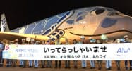 全日本空輸の平子裕志社長(写真中央)らがA380初便の出発を見送った(24日、成田空港)