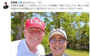 安倍首相のツイッター投稿