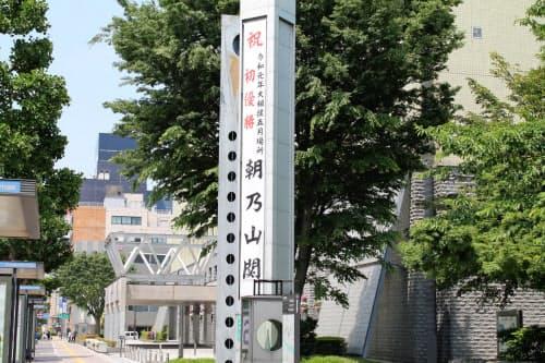 富山市役所前には朝乃山の優勝を祝う懸垂幕が掲げられた