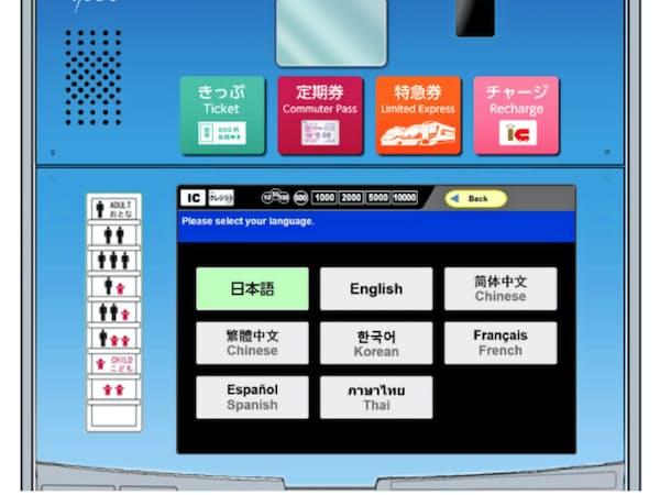 東武鉄道の多言語対応の自動券売機(イメージ)