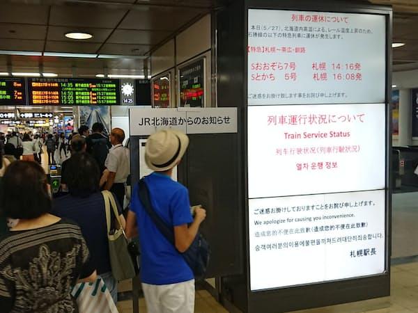 札幌―旭川間は一時、普通列車も運休になった(27日、札幌駅)