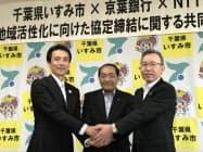 連携協定の締結で握手する京葉銀の熊谷頭取(右)ら(27日、いすみ市)