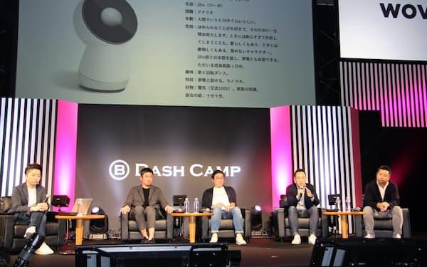 BDASHキャンプでの大企業によるCVC活用セッション(札幌市)