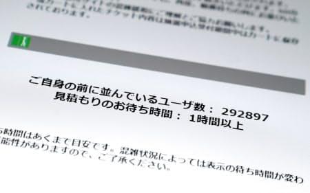 「1時間以上」の待ち時間を示す東京五輪のチケット販売サイト(29日)