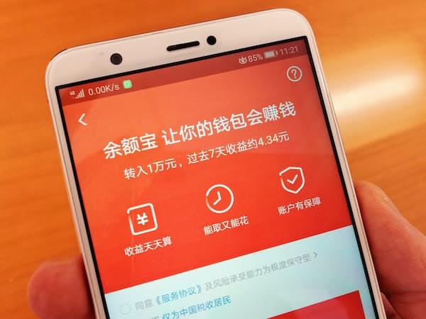 アリババ集団のMMF「余額宝」はスマートフォンから簡単に売買できる
