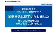 東京五輪のチケットの抽選申し込みは29日に終了した。