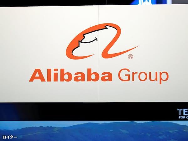 アリババは香港上場で200億ドルの資金を調達するといわれている=ロイター