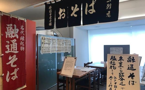 のれんや看板、卓などを展示している(東京都新宿区の早大戸山図書館)