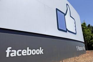 フェイスブックは株主総会で8件の株主提案をすべて否決した=AP
