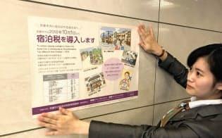京都市は2018年10月に導入した