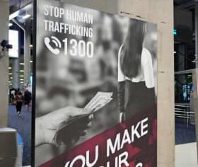 人身取引にかかわらないよう訴える空港の掲示(バンコクのスワンナプーム国際空港)