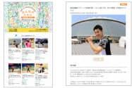 東京ドームが始める「みんなのスキル」のサイトイメージ