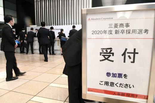 2020年春の大卒採用選考が解禁された(1日午前、東京都千代田区の三菱商事)