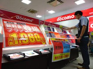 ドコモは1日から新たな通信料金プランの提供を始めた(横浜市の「ノジマ トレッサ横浜店」)
