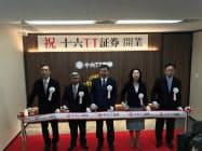 3日から営業を始めた十六TT証券(岐阜市)