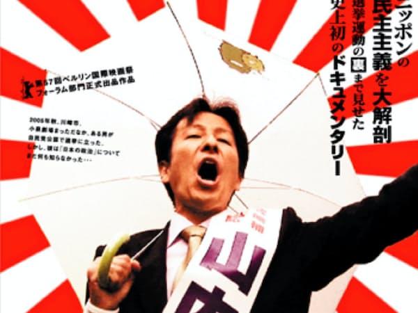 国民審査への投票権裁判の原告の1人である想田和弘氏は「選挙」などで知られる映画監督だ