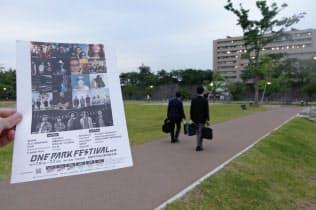 福井県初の野外フェスは市中心部の中央公園で開かれる(右の建物は福井県庁)