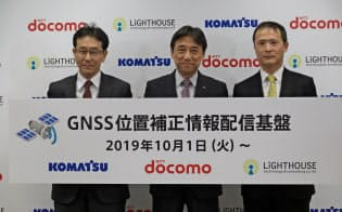 NTTドコモは高精度の位置情報サービス「GNSS位置補正情報配信基盤」を発表した