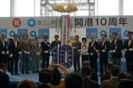 くす玉を割って静岡空港の開港10週年を祝った(4日、静岡県牧之原市)