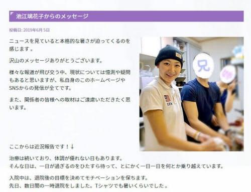 池江璃花子選手の公式ホームページに掲載されたメッセージと写真=共同