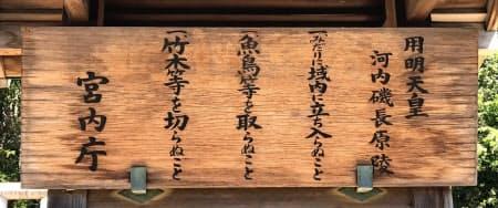 陵墓に掲げられている制札。3項目の禁止事項が記してある