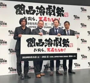 開催発表記者会見で、(左から)映画監督の行定勲、西田シャトナー、フェスティバルディレクターの板尾創路