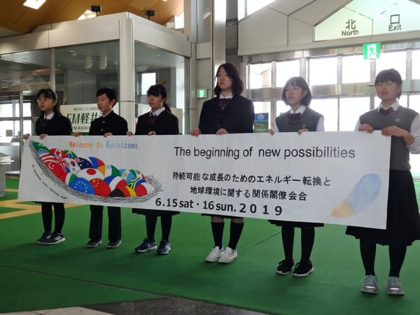 中学生がデザインした横断幕でG20の閣僚を歓迎する(JR軽井沢駅)