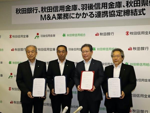 秋田銀行など県内4金融機関が後継者不在による廃業を減らそうと協定を結んだ(6日、秋田市の秋田銀行研修センター)